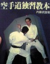 Karatedoudokusyu_2
