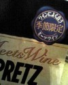 Pretz20071107_2
