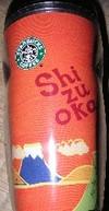 20080101stbshizuoka_2